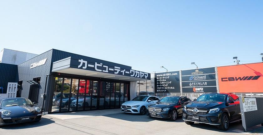 【何故メンテナンスをしないオーナーが多いのか】|コーティングメンテナンス|和歌山で車のメンテナンスならCBW